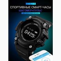 Спортивные SMART-часы SKMEI 1188 -новинка 2017 года! Часы класса ЛЮКС