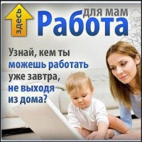 Paбoтa или подработка нa дoмy ПК