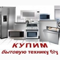Скупка Б/У бытовой техники в Харькове.Дорого!Вывозим сами