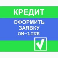 Фин. компания /KREDIT ONLINE/ предлагает Частные займы на вашу карту