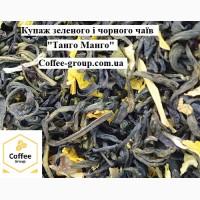 Танго Манго купаж зеленого і чорного ароматизованих чаїв