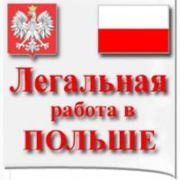 Требуются работники на конфетную фабрику в Польшу