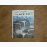 Навстречу тайне. Очерки. Ершов А. 1989