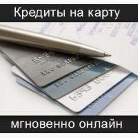 Кредити, гроші в борг, кредит на карту, протягом 1 години