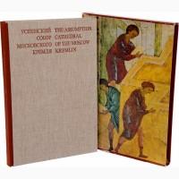 Продам книгу-альбом Успенский собор Московского Кремля