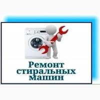 Ремонт стиральных машин. Скупка старых стиральных машин Одесса