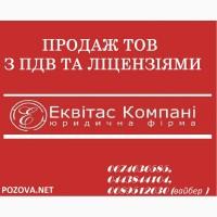 Купити ТОВ з ПДВ та ліцензіями Київська область. ТОВ з ПДВ купити Київ