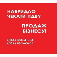 Купить готовую фирму с НДС Киев. Купить ООО с НДС и лицензий Киев