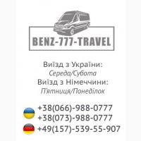 Пасажирські перевезення Україна – Німечина
