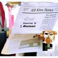 Работа- РИЕЛТОР! В агентство недвижимости Юго Запад в г. Одессе требуется менеджер п