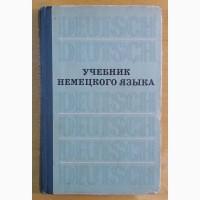 Коллектив авторов. «Учебник Немецкого Языка»