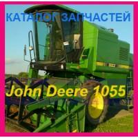 Каталог запчастей Джон Дир 1055 - John Deere 1055 на русском языке