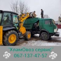 Вывоз мусора Академгородок Святошино Беличи Борщаговка