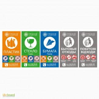 Как заключить договор на вывоз мусора в г.Запорожье?