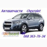 Chevrolet Captiva Шевроле Каптива запчасти Киев Украина
