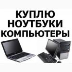 Скупка компьютеров, ноутбуков, мониторов - Срочно, Б/У и на запчасти