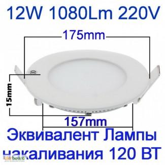 Светодиодный светильник 12W Led 1080Lm 220V, с гарантией