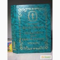 Молитвослов и Псалтирь для слабовидящих 2002