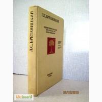 Бретаницкий Л.С. Художественное наследие Переднего Востока эпохи феодализма. 1988