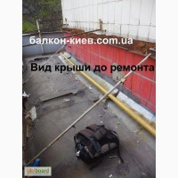 Ремонт крыши из рубероида. Киев