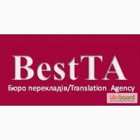 Бюро переводов BestTA в Дарницком районе