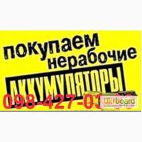 Прием отработанных АКБ любого типа в Киеве, купим аккумулятор б/у, сдать аккумуляторы