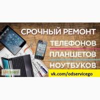 Ремонт телефонов и планшетов любой сложности, гарантия, качество