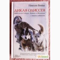 Дикая Одиссея. 6000 км по Сибири, Китаю и Монголии с моими собаками. Автор: Николя Ванье