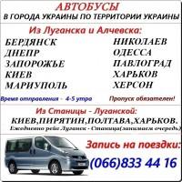 Автобусы из Луганска, Алчевска, Станицы - Луганской в города Украины