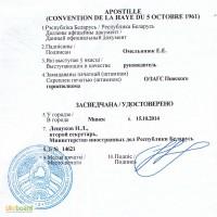 Апостиль документов в Беларуси