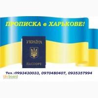 Официально. Регистрация места жительства (прописка) в Харькове, снятие с регистрации