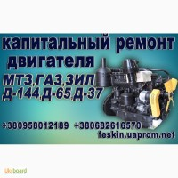 Капитальный ремонт двигателя Д-240-245, Д-65, Д-37, Д-144, ЗИЛ-130-131, Газ-53, 52, Т-40