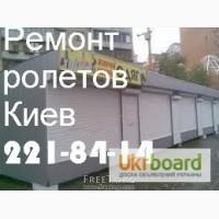 Ремонт ролет Киев, установка роллет Киев, замена деталей в ролетах