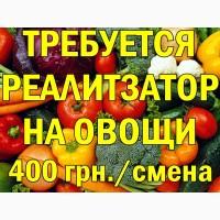 Срочно требуется реализатор овощей на рынок. 10400 грн./мес