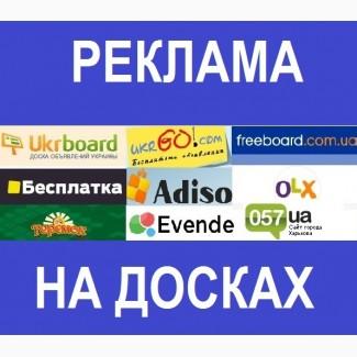 245f9c5ffdc3f Как быстро разместить объявление на досках? Реклама на досках объявлений  Украины