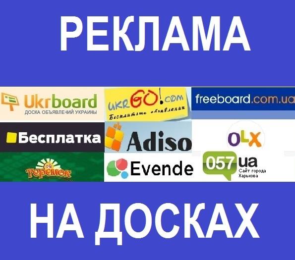 Как быстро разместить объявление на досках  Реклама на досках объявлений  Украины 3fcf4095b81