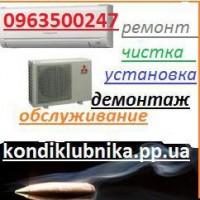 Установить кондиционер продажа заправка ремонт Теремки Нивки Святошин Шулявка Сырец Подол