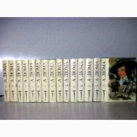 Дюма А. Собрание сочинений в 15 томах 1991, в суперобложках, очень редкое издание