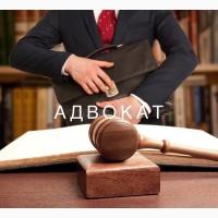 Юридические консультации Киев, адвокат