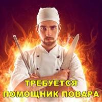 Помощник повара с 9.00 до 16.00. 200 грн./смена