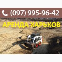 Аренда минипогрузчик bobcat Харьков