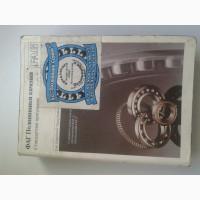 Продается каталог. Подшипники качения. Каталог WL 41510/3 RuA