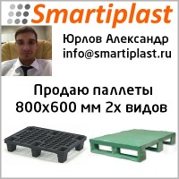 Паллет пластиковый 800х600 мм 80х60 см