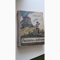 Рассказы и повести Л.Пантелеев