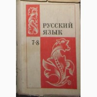 Продам учебник русский язык 7-8 класс
