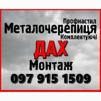 Монтаж Дах Металочерепиця