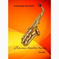 Ноты для саксофона альта и фортепиано