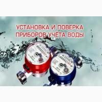 Периодическая Поверка Счетчиков Учёта Воды