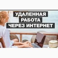 Требуются сотрудники для работы в интернете