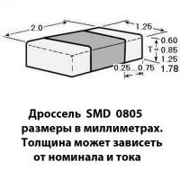 Дроссели (индуктивности) SMD 0805 (2.0х1.25мм) в интернет-магазине Радиодетали у Бороды